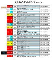 イベントスケジュール11月 1.jpg